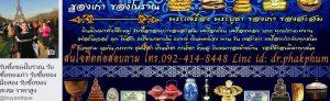 รับซื้อของโบราณ รับซื้อของเก่า รับซื้อของมือสอง รับซื้อของสะสม ให้ราคาสูงที่สุด โทร. 092-4148448, id line: dr.phakphum