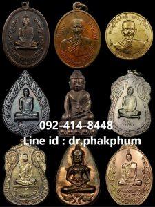 รับเช่าพระบูชา รับเช่าพระเครื่อง รับซื้อของโบราณ รับซื้อของเก่า รับซื้อของมือสอง รับซื้อของสะสม รับเหมาพระเครื่อง รับเหมาพระบูชา รับซื้อกระเพาะปลา รับซื้อกระเพาะปลาเก่า รับซื้อกระเพาะปลาให้ราคาสูง รับซื้อเหล้าเก่า รับซื้อถึงบ้าน ให้ราคาสูงที่สุด โทร.092-414-8448, Line id : dr.phakphum