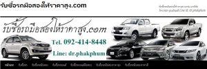 รับซื้อรถมือสองให้ราคาสูงที่สุด เพื่อความสะดวก โทรมาได้เลยนะครับที่ โทร. 092-414-8448 หรือส่งรูปมาประเมินราคาที่ Line id : dr.phakphum